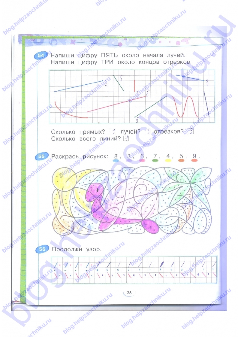 ГДЗ решебник рабочая тетрадь по математике 1 класс 1 часть. Бененсон Е.П., Истина Л. С. стр.26