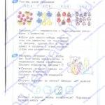 ГДЗ решебник рабочая тетрадь по математике 1 класс 1 часть. Бененсон Е.П., Истина Л. С. стр.27
