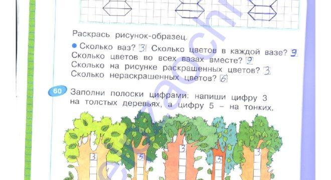 ГДЗ решебник рабочая тетрадь по математике 1 класс 1 часть. Бененсон Е.П., Истина Л. С. стр.28