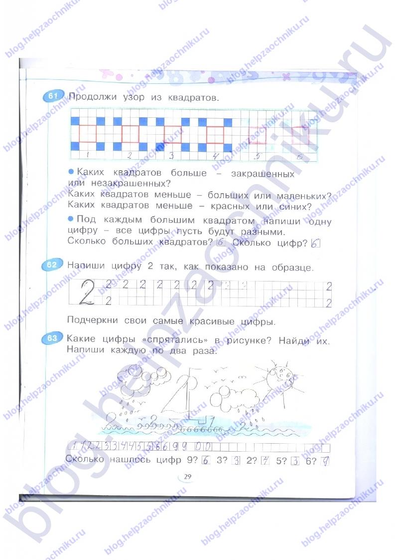 ГДЗ решебник рабочая тетрадь по математике 1 класс 1 часть. Бененсон Е.П., Истина Л. С. стр.29