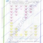 ГДЗ решебник рабочая тетрадь по математике 1 класс 1 часть. Бененсон Е.П., Истина Л. С. стр.30
