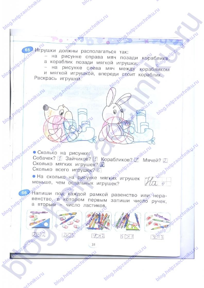 ГДЗ решебник рабочая тетрадь по математике 1 класс 1 часть. Бененсон Е.П., Истина Л. С. стр.31