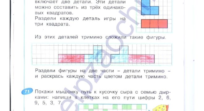ГДЗ решебник рабочая тетрадь по математике 1 класс 1 часть. Бененсон Е.П., Истина Л. С. стр.33