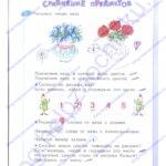 ГДЗ решебник рабочая тетрадь по математике 1 класс 1 часть. Бененсон Е.П., Истина Л. С. стр.2