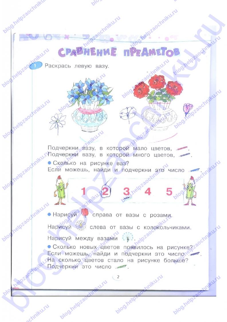 ГДЗ решебник рабочая тетрадь по математике 1 класс 1 часть. Бененсон Е.П., Истина Л. С. ответы стр. 2