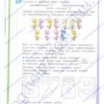 ГДЗ решебник рабочая тетрадь по математике 1 класс 1 часть. Бененсон Е.П., Истина Л. С. стр.34