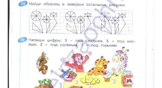ГДЗ решебник рабочая тетрадь по математике 1 класс 1 часть. Бененсон Е.П., Истина Л. С. стр.35