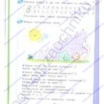 ГДЗ решебник рабочая тетрадь по математике 1 класс 1 часть. Бененсон Е.П., Истина Л. С. стр.36