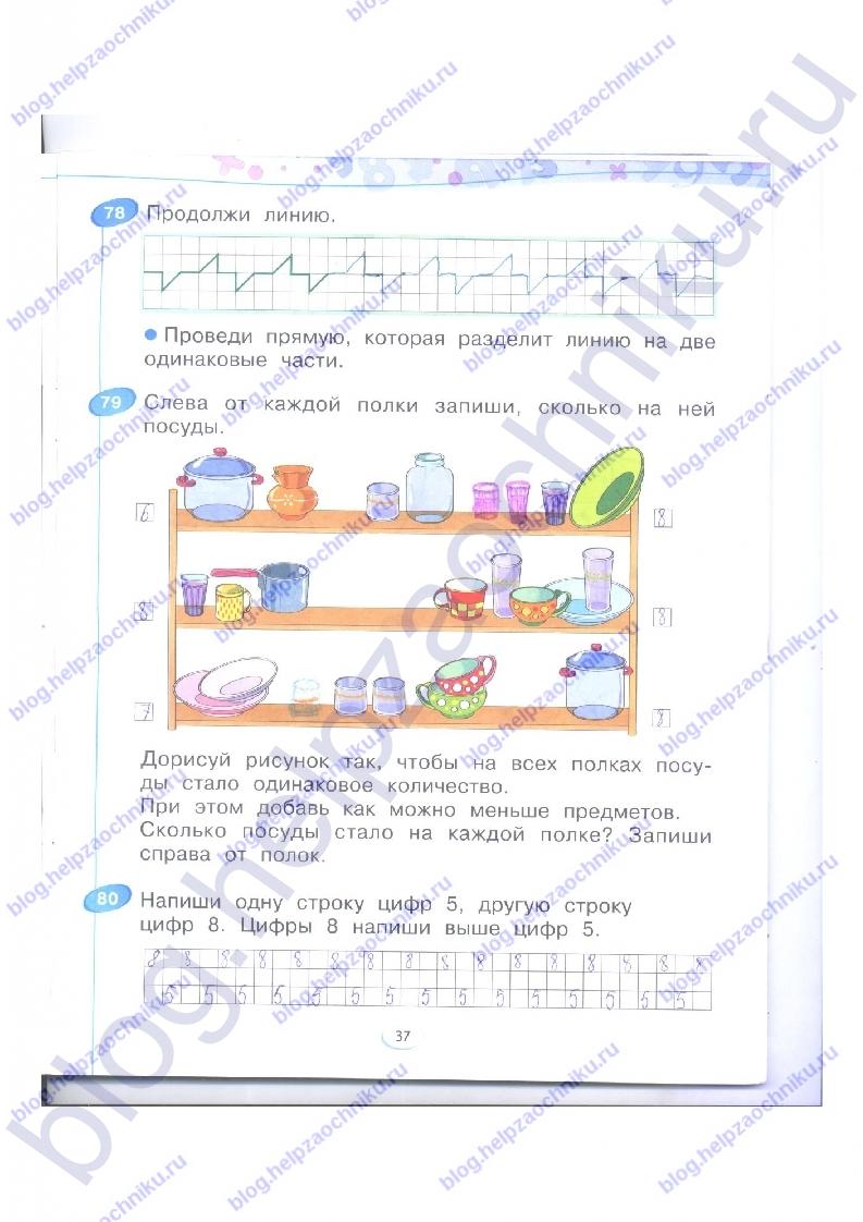 ГДЗ решебник рабочая тетрадь по математике 1 класс 1 часть. Бененсон Е.П., Истина Л. С. стр.37