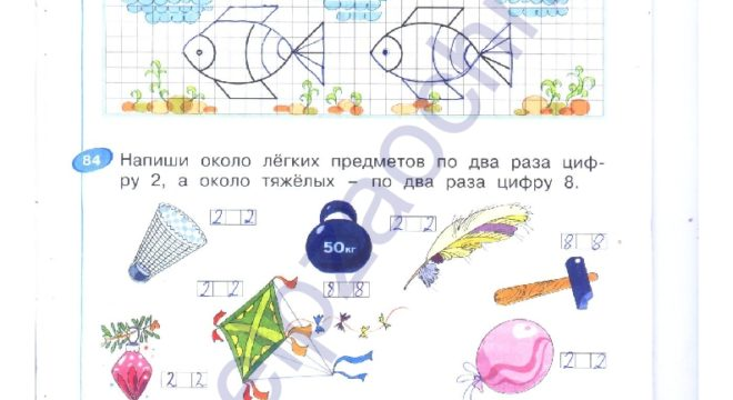 ГДЗ решебник рабочая тетрадь по математике 1 класс 1 часть. Бененсон Е.П., Истина Л. С. стр.39