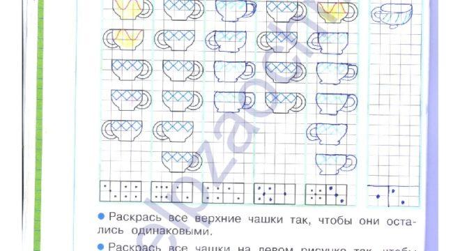 ГДЗ решебник рабочая тетрадь по математике 1 класс 1 часть. Бененсон Е.П., Истина Л. С. стр.40