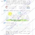 ГДЗ решебник рабочая тетрадь по математике 1 класс 1 часть. Бененсон Е.П., Истина Л. С. стр.41