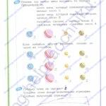 ГДЗ решебник рабочая тетрадь по математике 1 класс 1 часть. Бененсон Е.П., Истина Л. С. стр.42