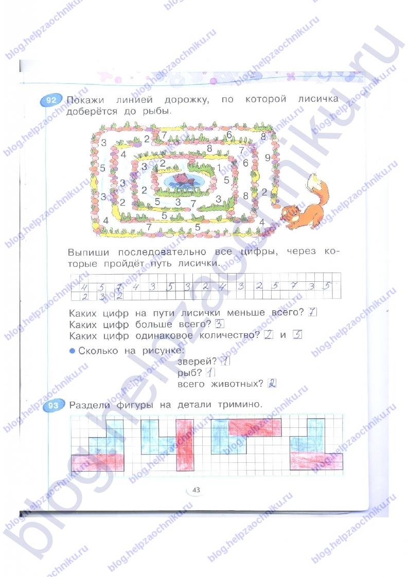 ГДЗ решебник рабочая тетрадь по математике 1 класс 1 часть. Бененсон Е.П., Истина Л. С. стр.43