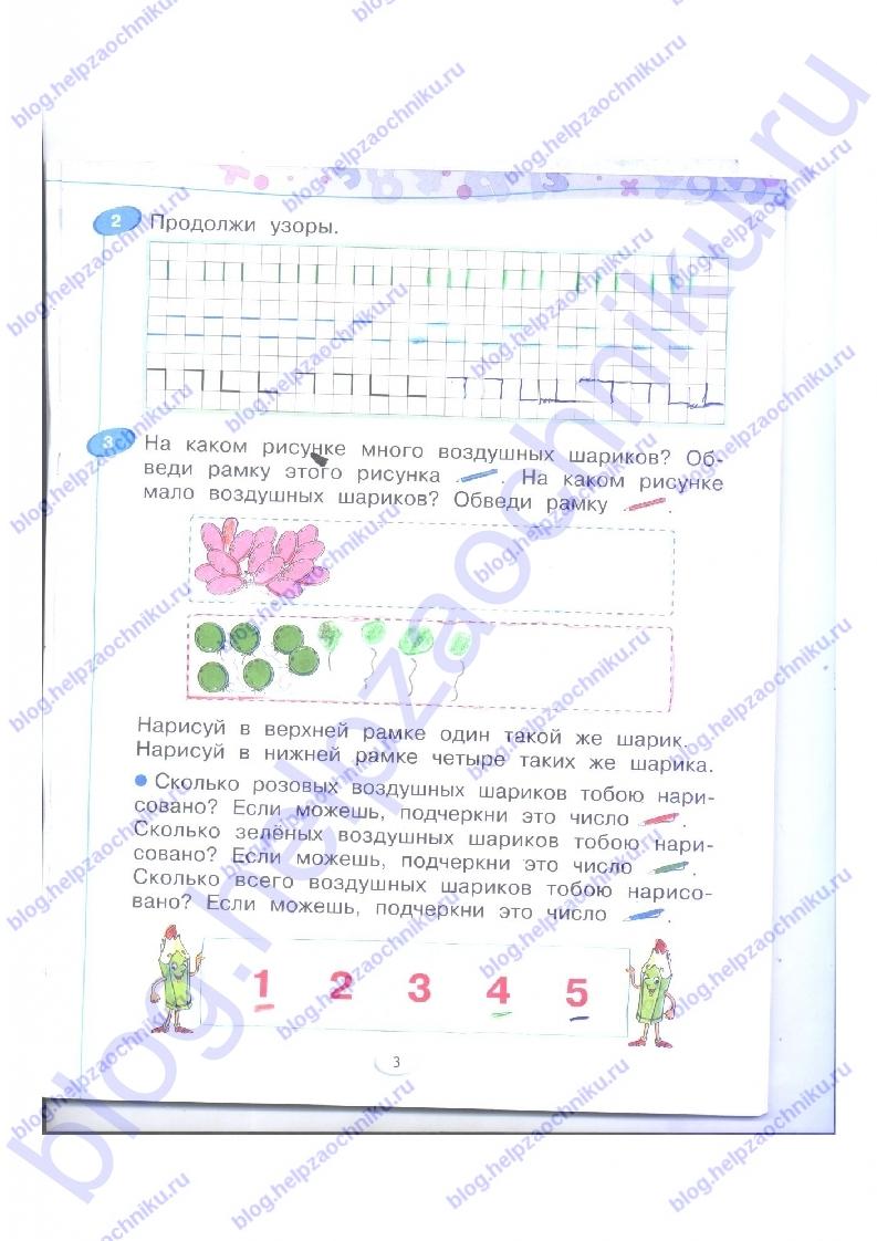 ГДЗ решебник рабочая тетрадь по математике 1 класс 1 часть. Бененсон Е.П., Истина Л. С. стр.3