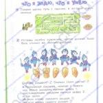 ГДЗ решебник рабочая тетрадь по математике 1 класс 1 часть. Бененсон Е.П., Истина Л. С. стр.44