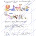 ГДЗ решебник рабочая тетрадь по математике 1 класс 1 часть. Бененсон Е.П., Истина Л. С. стр.45