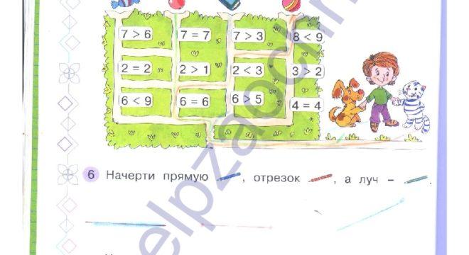 ГДЗ решебник рабочая тетрадь по математике 1 класс 1 часть. Бененсон Е.П., Истина Л. С. стр.46