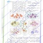 ГДЗ решебник рабочая тетрадь по математике 1 класс 1 часть. Бененсон Е.П., Истина Л. С. стр.48