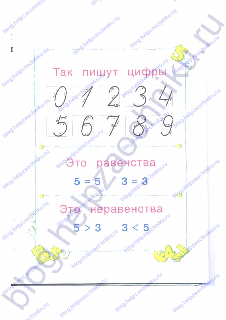 ГДЗ решебник рабочая тетрадь по математике 1 класс 1 часть. Бененсон Е.П., Истина Л. С. стр.49
