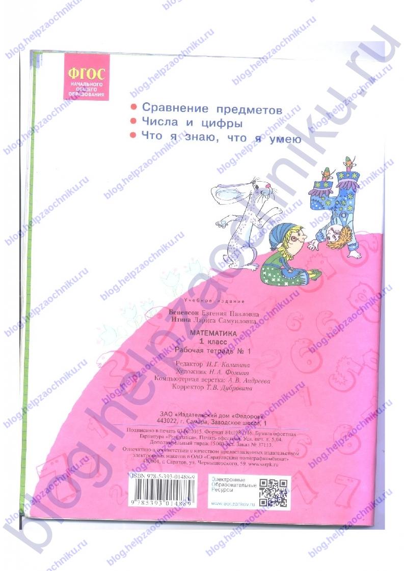 ГДЗ решебник рабочая тетрадь по математике 1 класс 1 часть. Бененсон Е.П., Истина Л. С. стр.50