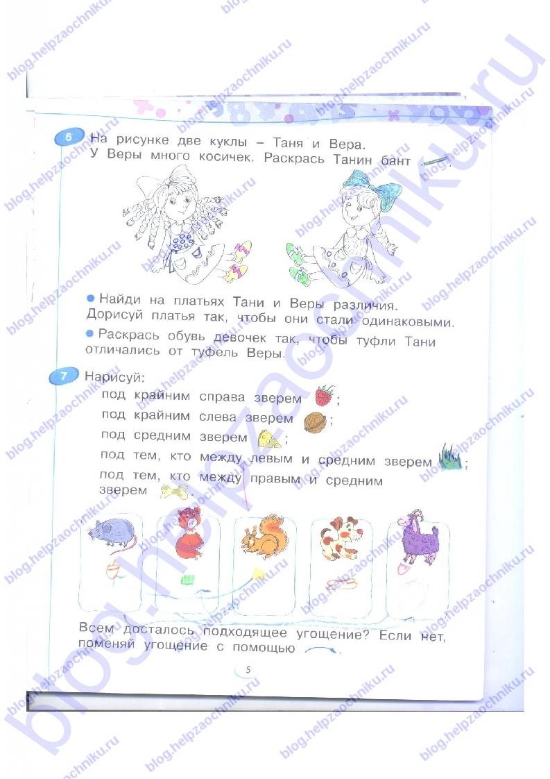 ГДЗ решебник рабочая тетрадь по математике 1 класс 1 часть. Бененсон Е.П., Истина Л. С. стр.5