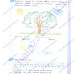 ГДЗ решебник рабочая тетрадь по математике 1 класс 1 часть. Бененсон Е.П., Истина Л. С. стр.6