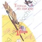 Решебник ГДЗ Нечаева Н.В., Булычева Н.К. Тетрадь по письму №1. 1 класс 1 часть
