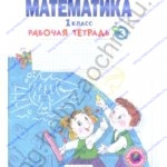 ГДЗ решебник рабочая тетрадь по математике 1 класс 3 часть Бененсон Е.П., Истина Л. С. ответы