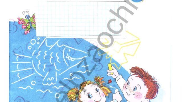 ГДЗ решебник рабочая тетрадь по математике 1 класс 3 часть. Бененсон Е.П., Истина Л. С.