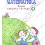 ГДЗ решебник рабочая тетрадь по математике 1 класс 4 часть Бененсон Е.П., Истина Л. С. ответы