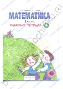 ГДЗ решебник рабочая тетрадь по математике 1 класс 4 часть. Бененсон Е.П., Истина Л. С.