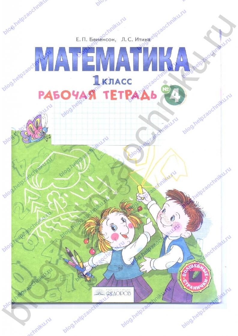 Математика 1 класс рабочая тетрадь е.п бененсон л.с итина решение задания
