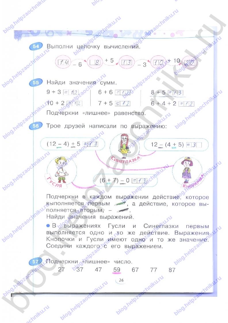 Тетрадь по математике 2 класс 2 е.п бененсон решение задачи