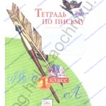 Решебник ГДЗ Нечаева Н.В., Булычева Н.К. Тетрадь по письму №1. 1 класс 2 часть