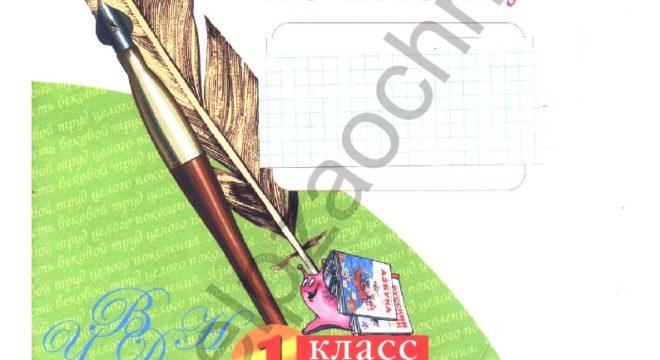 тетрадь по письму 1 класс нечаева булычева решебник ответы 2 часть
