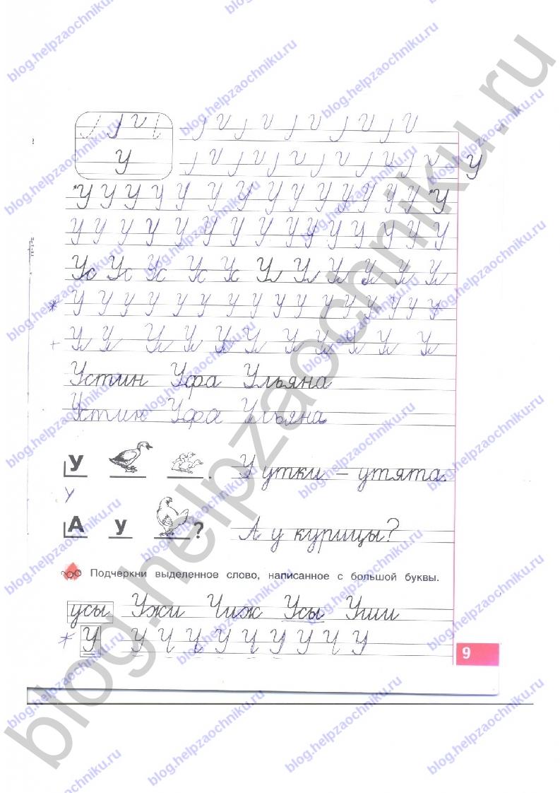 Решебник за 1 класс по письму