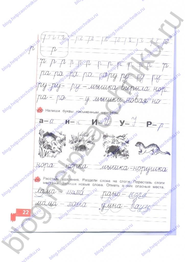 ГДЗ по русскому языку 1 класс Нечаева Н.В.