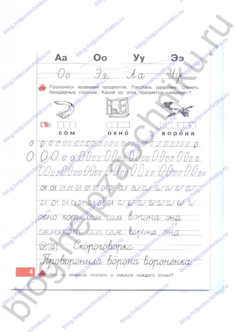 Читать ответы русский язык 2 класс нечаева 2018 онлайн