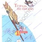 Решебник ГДЗ Нечаева Н.В., Булычева Н.К. Тетрадь по письму №1. 1 класс 3 часть