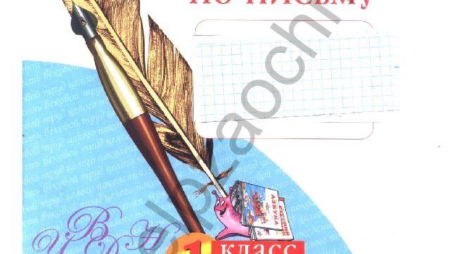тетрадь по письму 1 класс нечаева булычева решебник ответы 3 часть