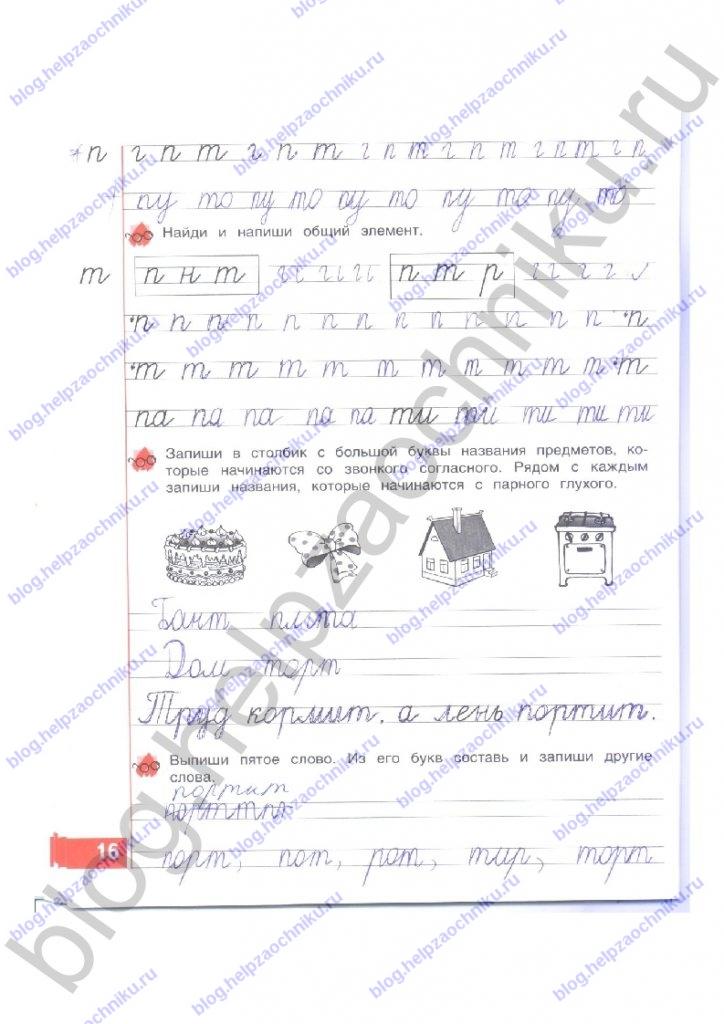 Тетрадь По Письму 1 Класс Нечаева Булычева Решебник Ответы