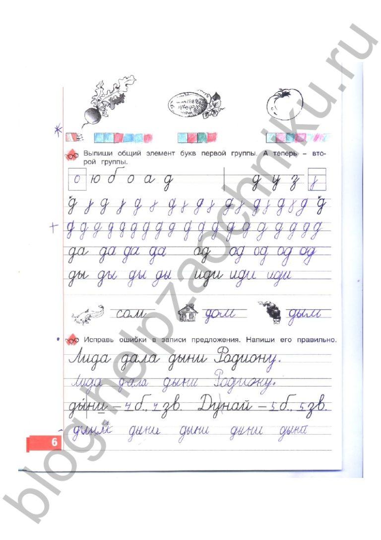тетрадь по письму 1 класс нечаева булычева решебник 2 часть