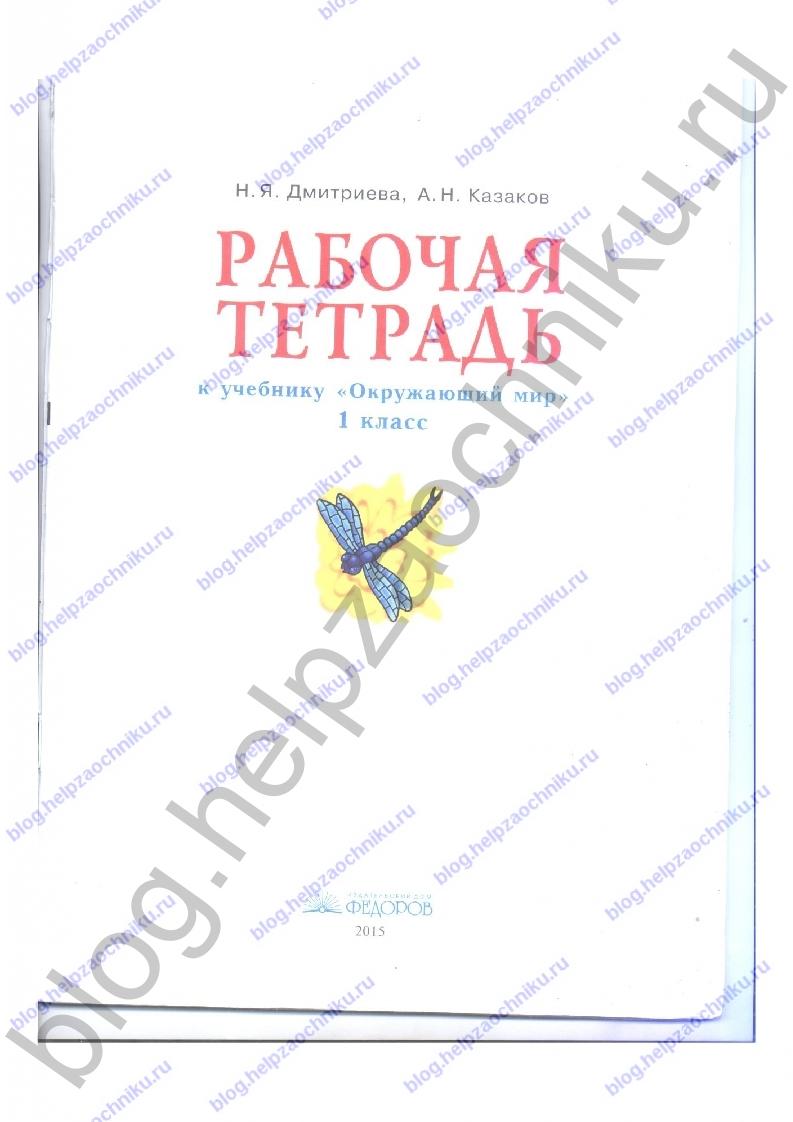 кочеваткина класс решебник дмитриева эрзянский 4 язык