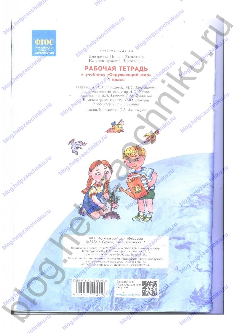класс гдз окружающему казаков учебник по миру дмитриева 4