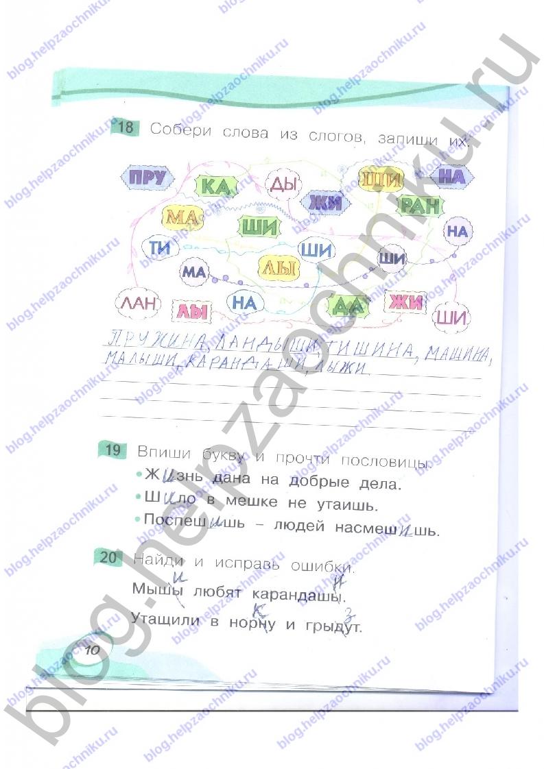Решебник к азбуке нечаева белорусец скачать бесплатно