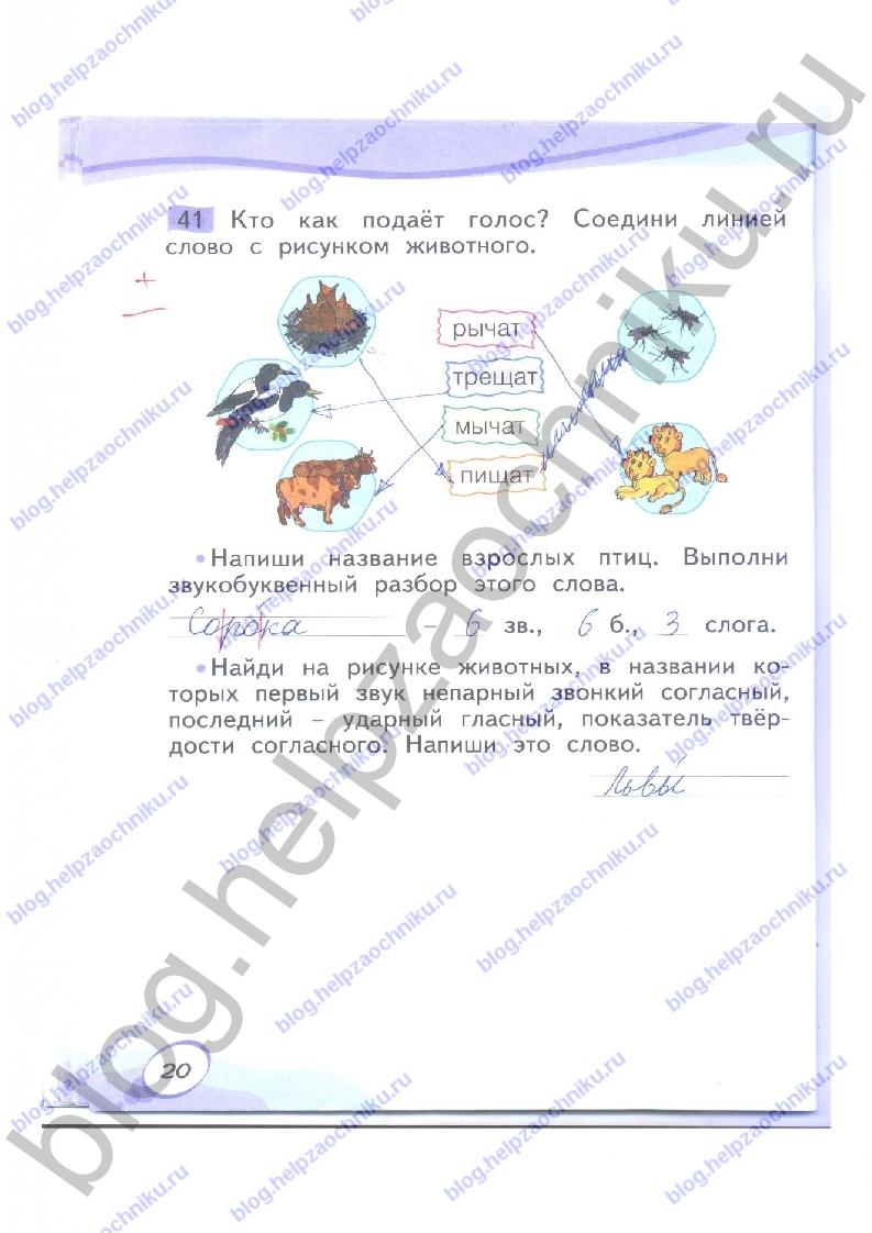 язык 1 русский класс решебник петерсон