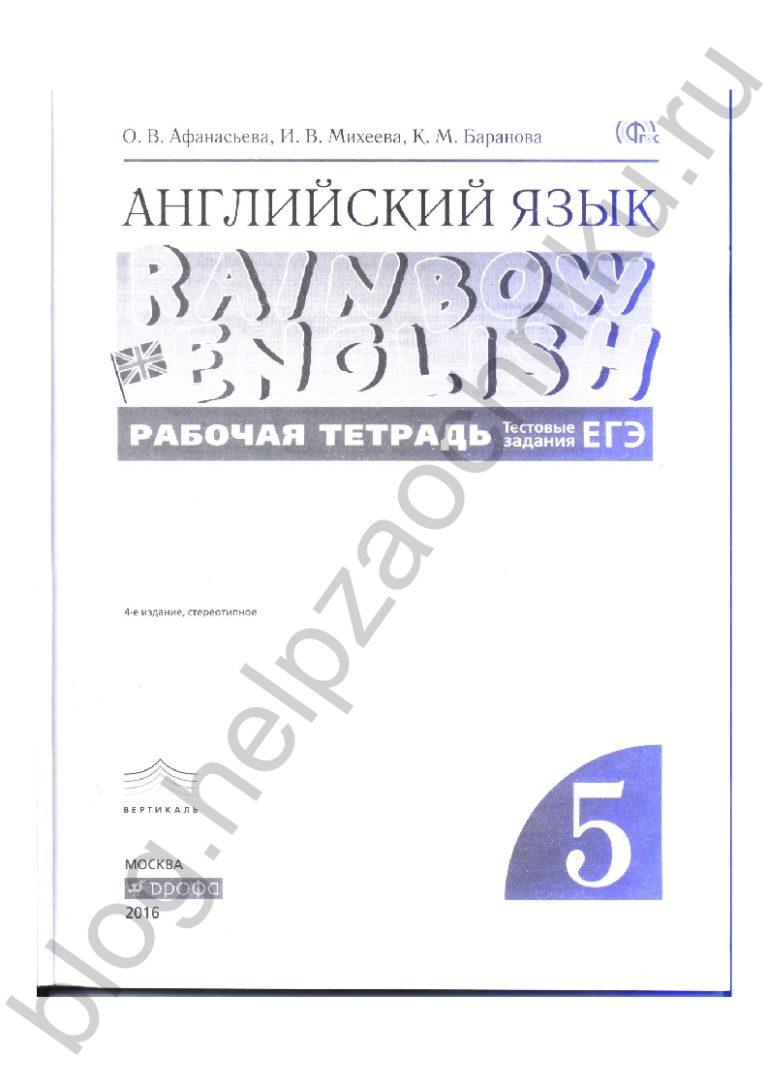 Гдз Англ Яз 5 Класс Афанасьева Михеева Баранова Учебник