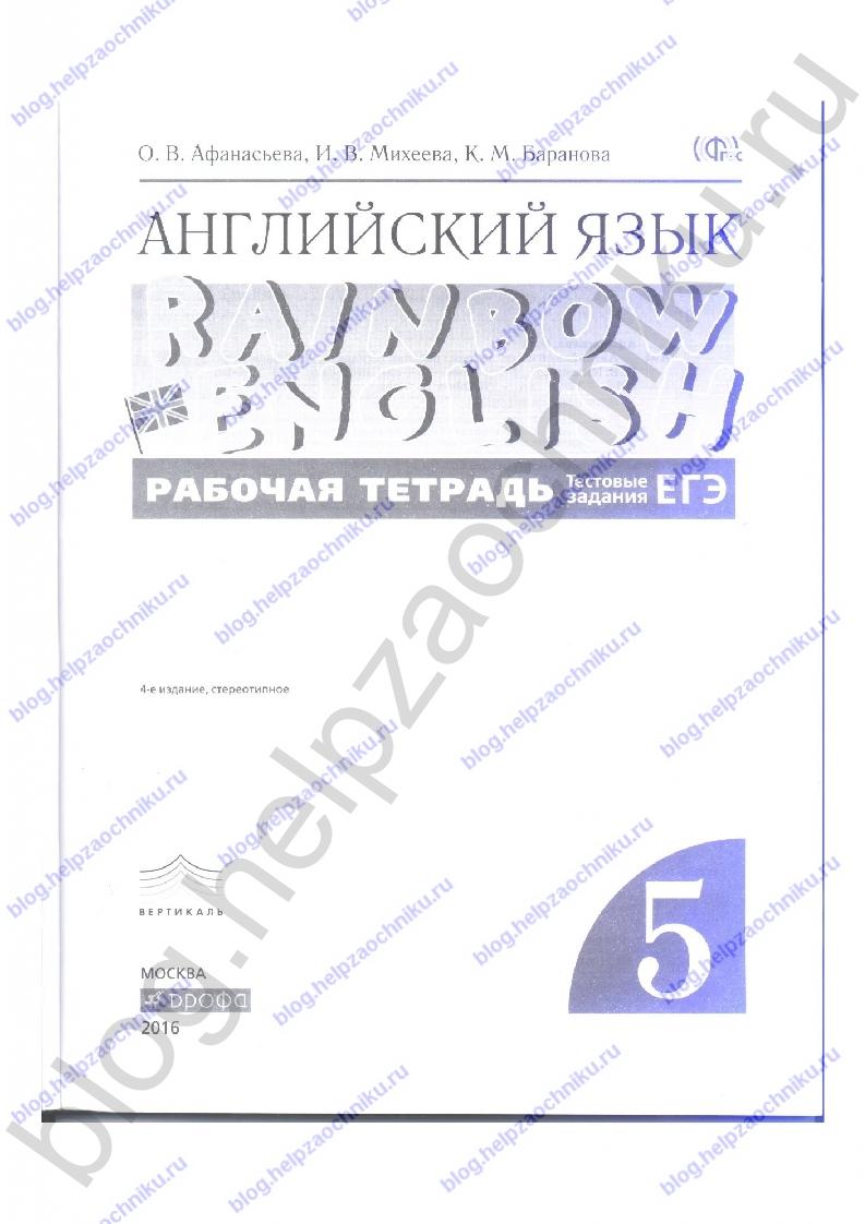 Михеева баранова класс язык гдз фгос афанасьева английский 7