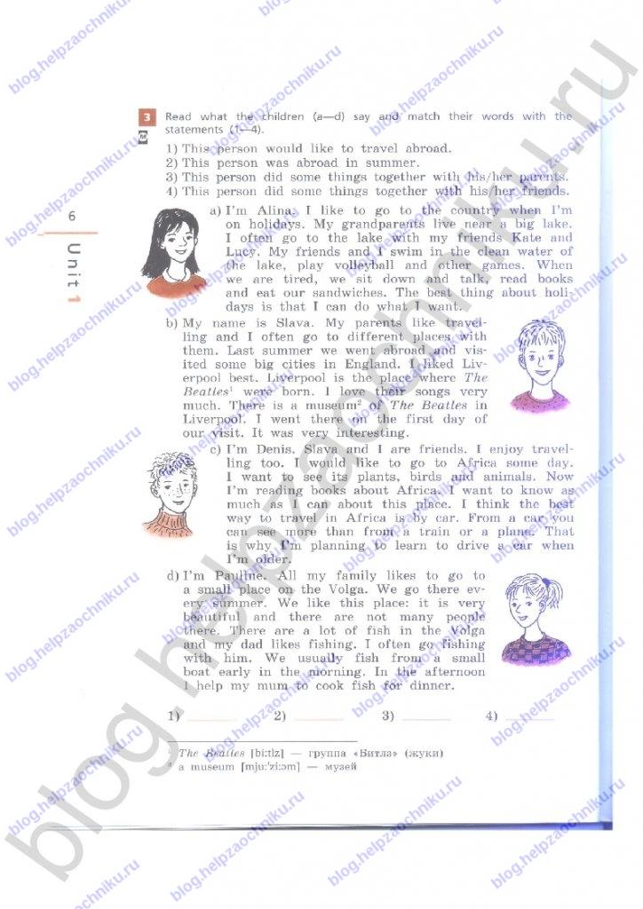 Решебник задач и ГДЗ по Английскому языку 7 класс Афанасьева О. В., Михеева И. В., Баранова К. М.